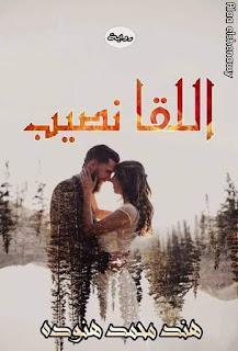 رواية اللقا نصيب كاملة بقلم هند محمد هنودة