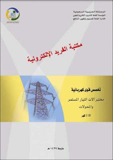 كتاب تجارب مختبر آلات التيار المستمر والمحولات pdf الكلية التقنية