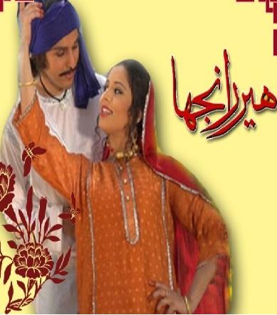 Heer Ranjha 2012 Pakistani Urdu Movie 500MB HDRip 480p