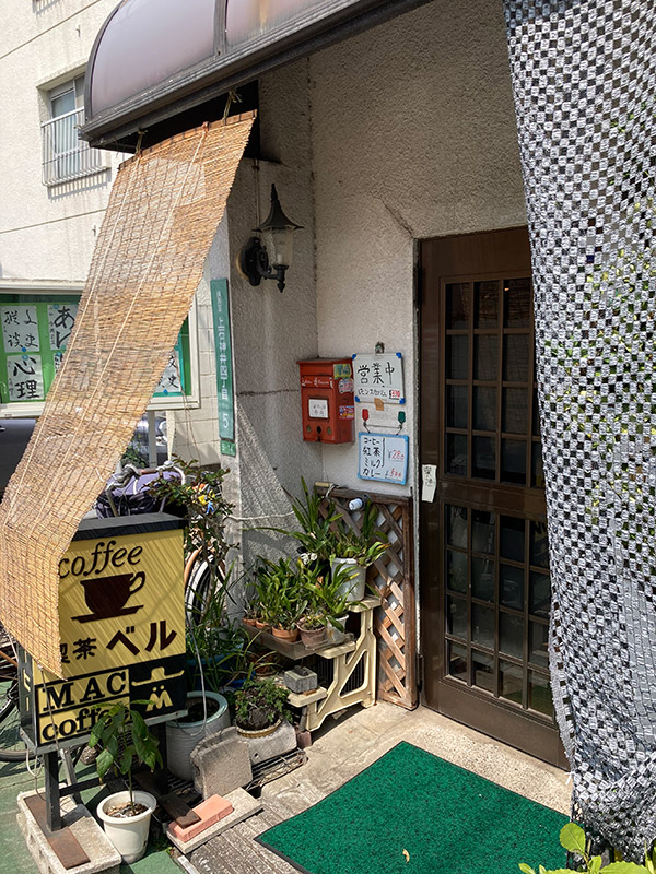 上石神井にある昭和のムードが残る喫茶店『喫茶ベル』の外観
