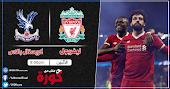 مشاهدة مباراة ليفربول وكريستال بالاس بث مباشر اليوم بتاريخ 24-06-2020 في الدوري الانجليزي