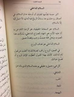 كتاب العيش الطيب