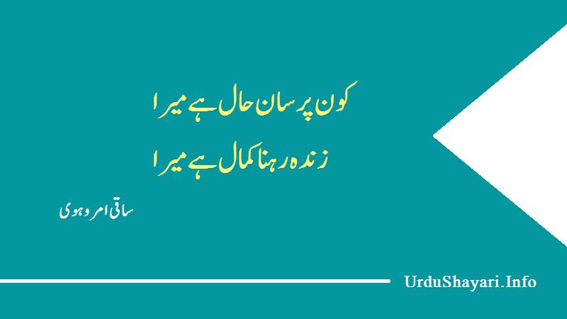 Zinda Rehna Kamal Hay  Saqi Amrohvi Poetry - 2 Lines Sad Love Shayari