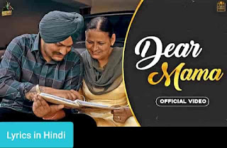डिअर माँ Dear Mama Lyrics in Hindi | Sidhu Moose Wala