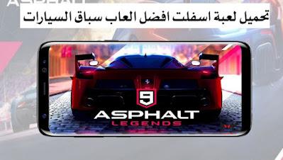 تنزيل لعبة اسفلت Asphalt 9 اخر تحديث افضل العاب سباق السيارات