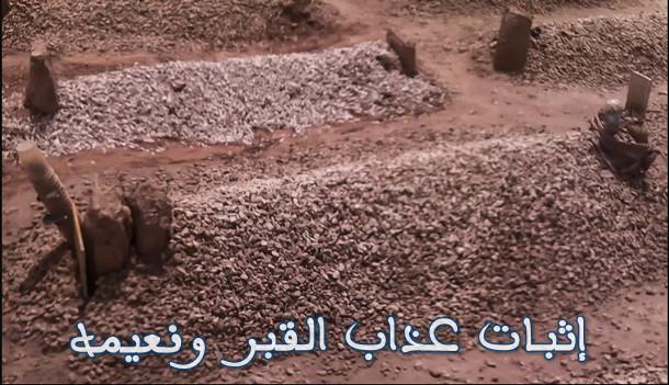 إثبات عذاب القبر ونعيمه