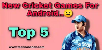 बेहतरीन पाँच  क्रिकेट गेम एंड्राइड के लिए - cricket games Android ke liye