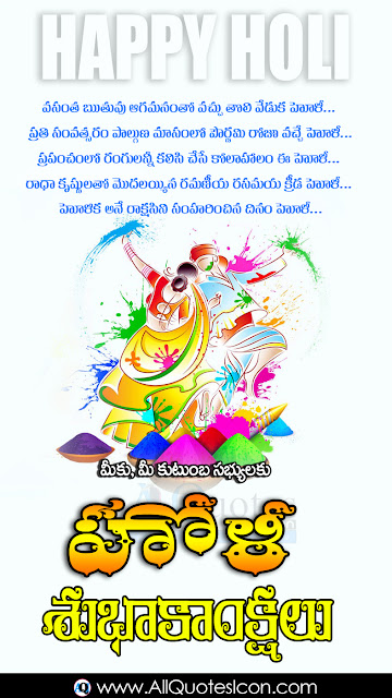 Holi-Wishes-In-Telugu-Whatsapp-Pictures-Holi-HD-Wallpapers-for-facebook-Holi-Festival-Wallpapers-Holi-Information-Best-Images-free