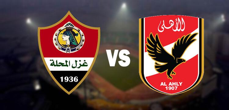 مشاهدة مباراة الاهلي ضد غزل المحلة 03-05-2021 بث مباشر في الدوري المصري