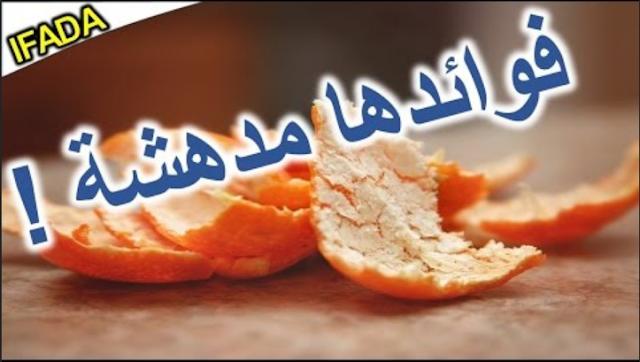 معجزة فوائد قشر البرتقال أتحداك أن ترمي قشور البرتقال بعد معرفة فوائدها المدهشة لاترمى قشر البرتقال