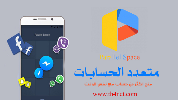 تحميل تطبيق Parallel Space نسخة مدفوعة لفتح اكتر من حساب تواصل اجتماعي في نفس الوقت