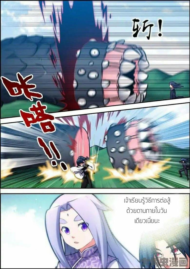 Legend Of Spirit Blade - หน้า 6