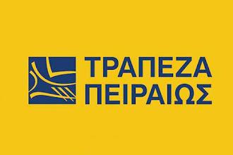 Λουκέτο σε 53 καταστήματα της Τράπεζας Πειραιώς-Τρία στη Δυτική Μακεδονία