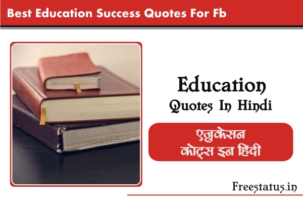 Education-Quotes-In-Hindi