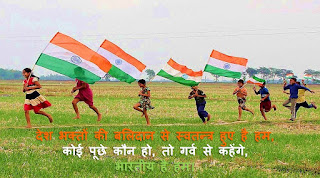 26 January Republic Day Best Shayari in Hindi Languages Image Wallpaper HD Download