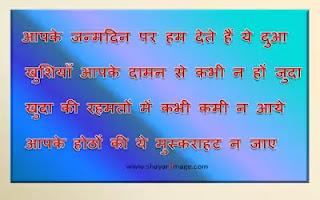 Birthday-shayari-image-hindi-
