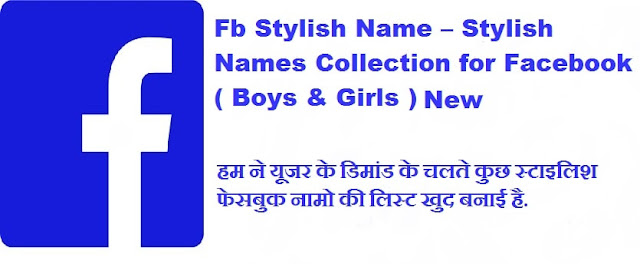 Fb Stylish Name – Stylish Names Collection for Facebook ( Boys & Girls )
