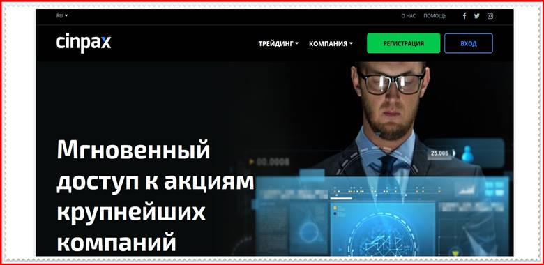 [ЛОХОТРОН] cinpax.com – Отзывы, развод? Компания Cinpax мошенники!