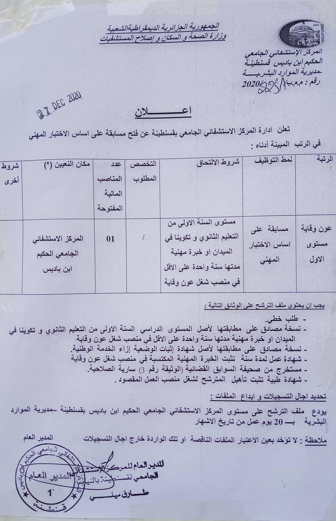 اعلان توظيف بالمركز الاستشفائي الجامعي قسنطينة 30 ديسمبر 2020