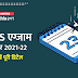 IBPS EXAM CALANDER 2021-22 : IBPS एग्जाम कैलेंडर 2021-22, Check Exam Dates & Schedule of IBPS PO, Clerk, SO and RRB Exam