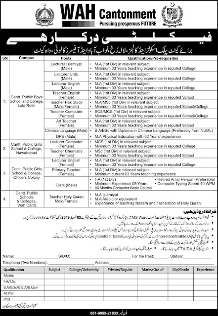 Teaching Jobs in Wah Can Public Schools & Colleges Jobs