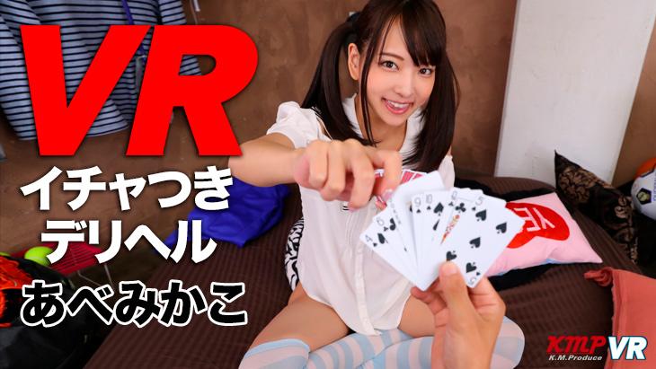 Afesta VR - KVR1709-29 Mikako Abe (Takumi PC/OCULUS)