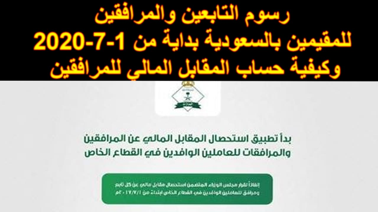 رسوم التابعين والمرافقين للمقيمين بالسعودية بداية من 1 7 2020 وكيفية حساب المقابل المالي للمرافقين
