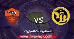 مشاهدة مباراة يونج بويز وروما بث مباشر بتاريخ 22-10-2020 الدوري الأوروبي
