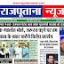 Rajputana News epaper 26 July 2020 Rajasthan digital edition