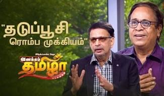 Vanakkam Tamizha with Dr.Balasubramaniyam & Dr. Mohan Rajan