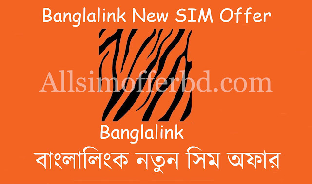 Banglalink New Sim Offer 2020