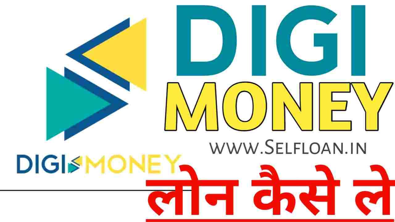 Digi Money Se Personal Loan Kaise Le Sakte Hai, Digi Money Loan Apply Online - Selfloan.in