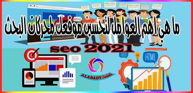 ما هي اهم العوامل لتحسين موقعك لمحركات البحث seo 2021