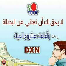 ندعوكم للانضمام معنا بعضوية نظام DXN