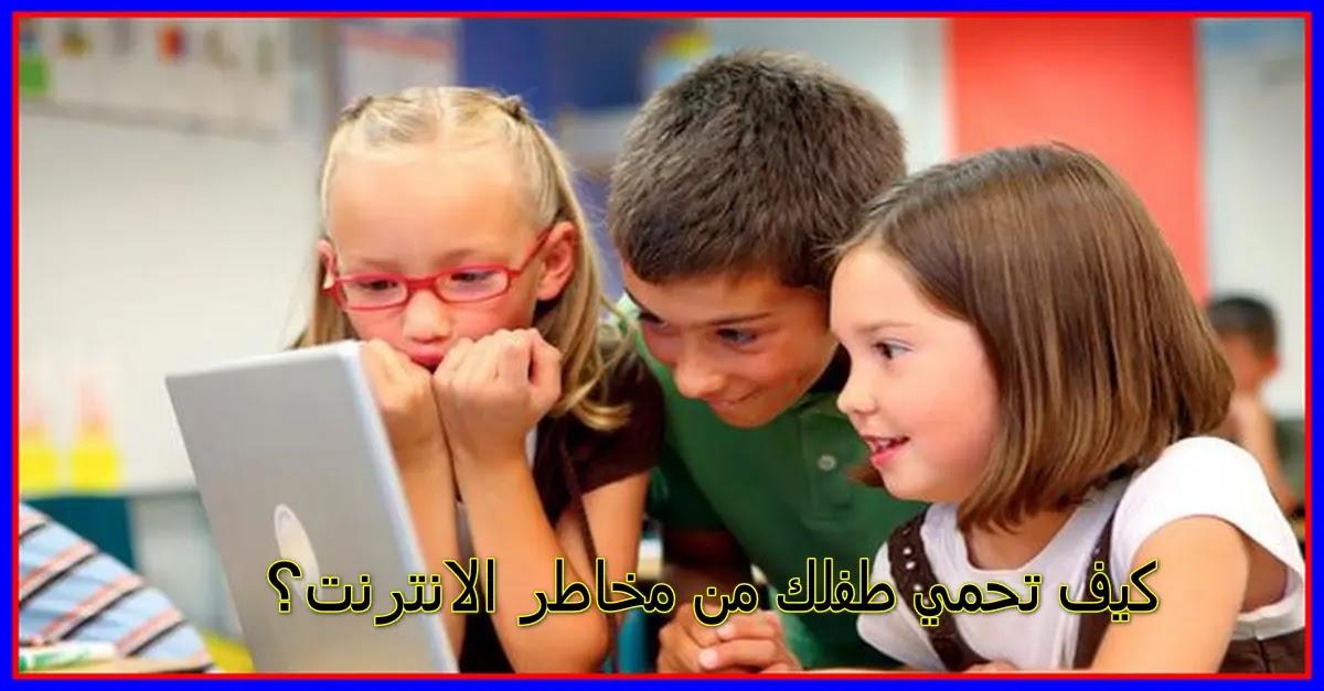 حماية الاطفال من الانترنت,تطبيق حماية الاطفال من الانترنت,مخاطر الانترنت على الاطفال,ما هي مخاطر الانترنت على الاطفال,بحث عن مخاطر الانترنت على الاطفال