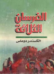 تحميل وقراءة رواية الفرسان الثلاثة بصيغة pdf مجانا بروابط مباشرة