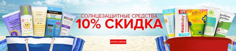 10% скидка на все солнцезащитные средства iherb.ru