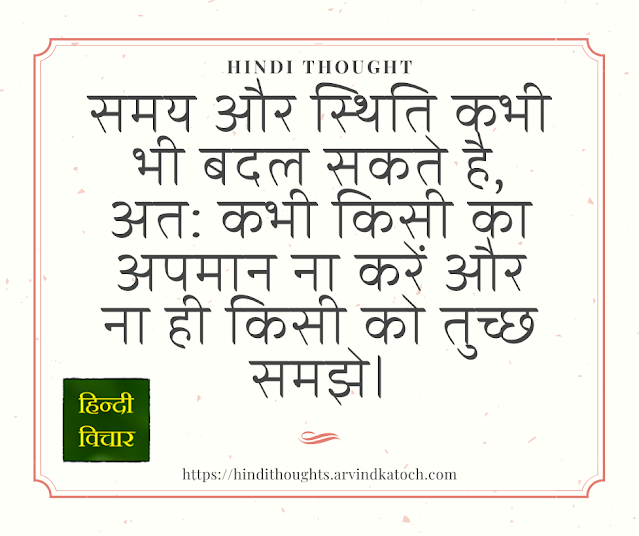 Hindi Thought on Time - Situation