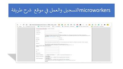 شرح طريقة التسجيل والعمل في موقع microworkers