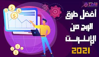 الربح من مواقع التواصل الاجتماعي والحصول على المال ( أفضل الفرص لتغير حياتك 2021 )