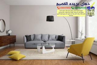 دهانات القصيم بريدة عنيزة