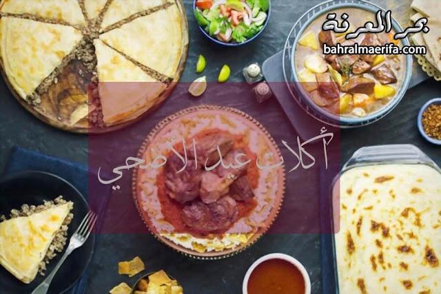 أكلات عيد الأضحي