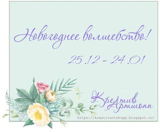 http://kreativartshopp.blogspot.ru/2016/12/blog-post_25.html