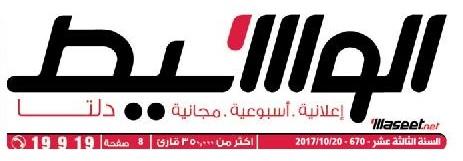 جريدة وسيط الدلتا عدد الجمعة 20 أكتوبر 2017 م