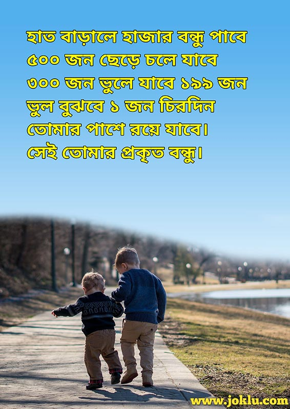 A thousand friends friendship message in Bengali
