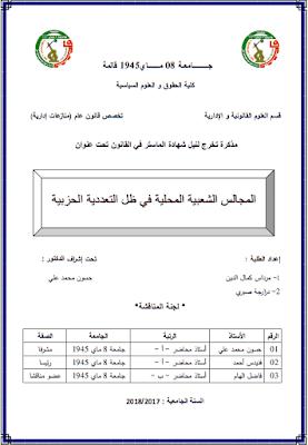 مذكرة ماستر: المجالس الشعبية المحلية في ظل التعددية الحزبية PDF