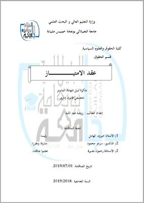 مذكرة ماستر: عقد الامتياز PDF