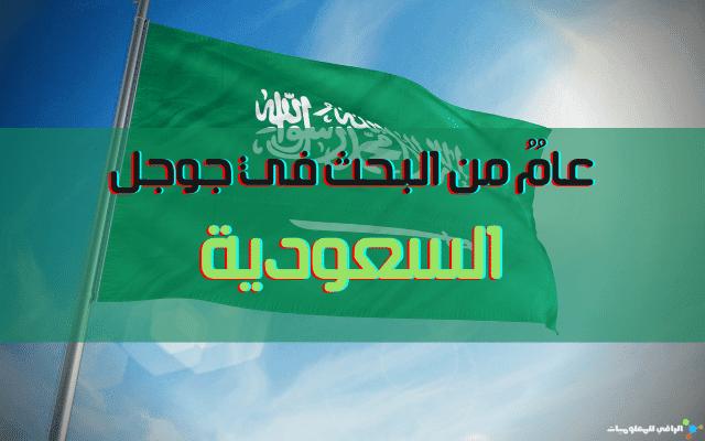 عامٌ من البحث في جوجل - السعودية