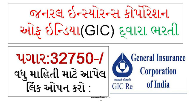 GIC Recruitment 2021|Apply Online 44 Assistant Manager Vacancy @gicofindia.com