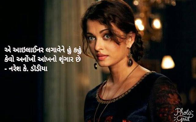 ए आइलाईनर लगावेने हुं कहुं  Gujarati Sher By Naresh K. Dodia